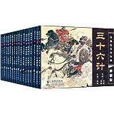 连环画典藏版:三十六计(套装共18册)