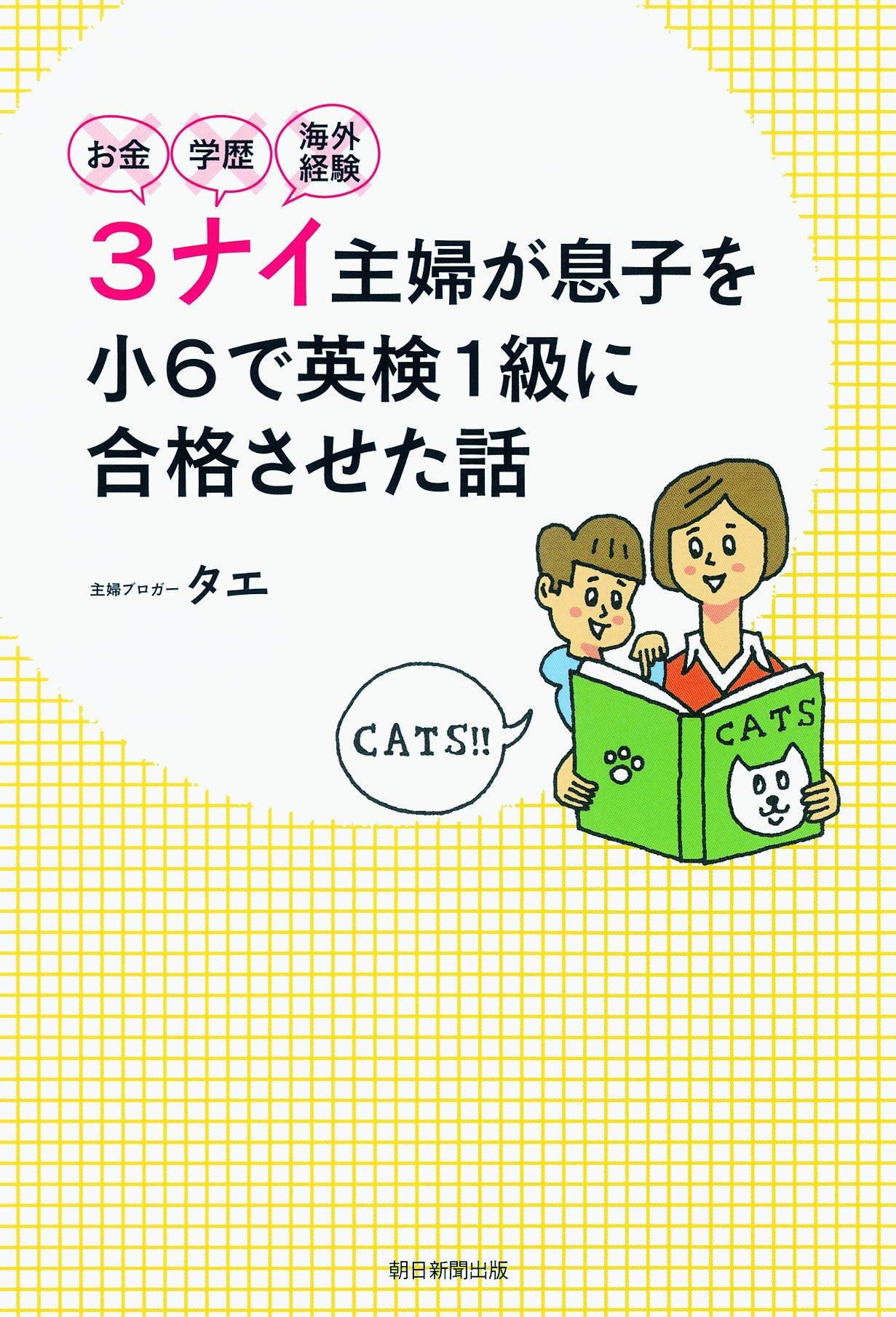 お金・学歴・海外経験 3ナイ主婦...
