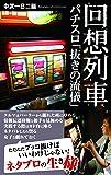 回想列車 パチスロ「抜きの流儀」 (ガイドワークス新書012)