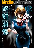 監獄実験―プリズンラボ― : 2 (アクションコミックス)