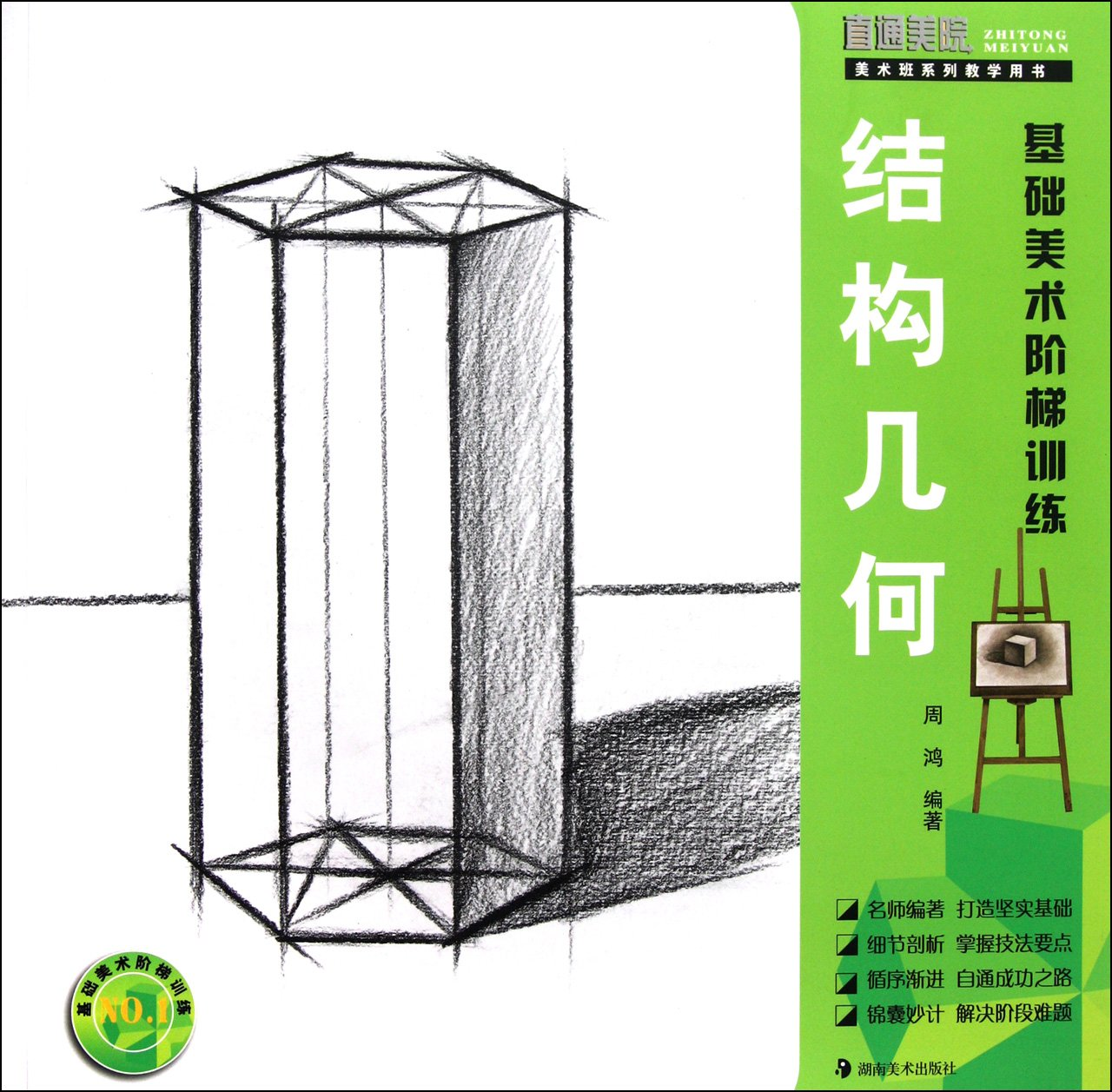 Art teaching book series Basic art step by step Constructive Geometry (Chinese Edition) ebook