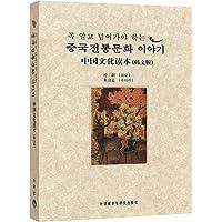 中国文化读本(韩文版)
