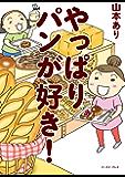 やっぱりパンが好き!