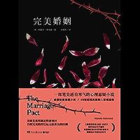 完美婚姻(美国年度话题小说!笔尖渗透寒气,引爆爱与人性的探讨。《猩球崛起》团队电影制作中。)