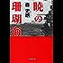 暁の珊瑚海 (文春文庫)