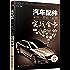 汽车配件采购·营销·运营实战全书