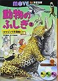 動物のふしぎ(2) アマゾンで大冒険! の巻 (講談社の動く学習漫画 MOVE COMICS)