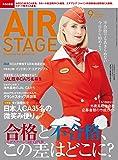 AIR STAGE (エア ステージ) 2017年9月号