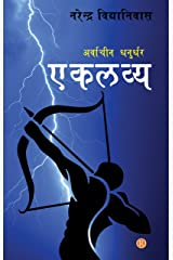 Arvachin Dhanurdhar - Eklavya (Hindi Edition) Kindle Edition