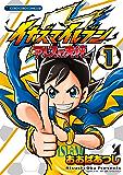 イナズマイレブン アレスの天秤(1) (てんとう虫コミックス)