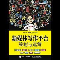 新媒体写作平台策划与运营 (互联网+新媒体营销规划丛书)