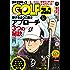 GOLFコミック 2018年1月号 [雑誌]