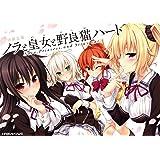 ノラと皇女と野良猫ハート -Nora, Princess, and Stray Cat.-