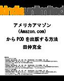 アメリカアマゾン(Amazon.com) から PODを出版する 方法 (田仲克全)