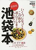 池袋本 最新版 (エイムック 3812)