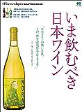 別冊Discover Japan GASTRONOMIE いま飲むべき日本ワイン[雑誌]