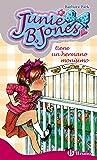 Junie B. Jones tiene un hermano monísimo (Castellano - A Partir De 6 Años - Personajes Y Series - Junie B. Jones)