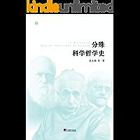 分殊科学哲学史(科学哲学史的zui新书写方式,哲学史、思想史领域填补空白的创举之作。)