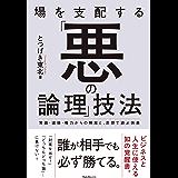 ひらめきフォアマンラビリンス小林正観CDブック 神様を味方にする法則 (CD付き)