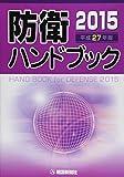 防衛ハンドブック〈平成27年版〉