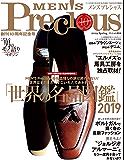 MEN'S Precious (メンズプレシャス) 2019年 春号 [雑誌] MEN'S Precious