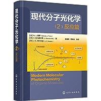 现代分子光化学(2):反应篇