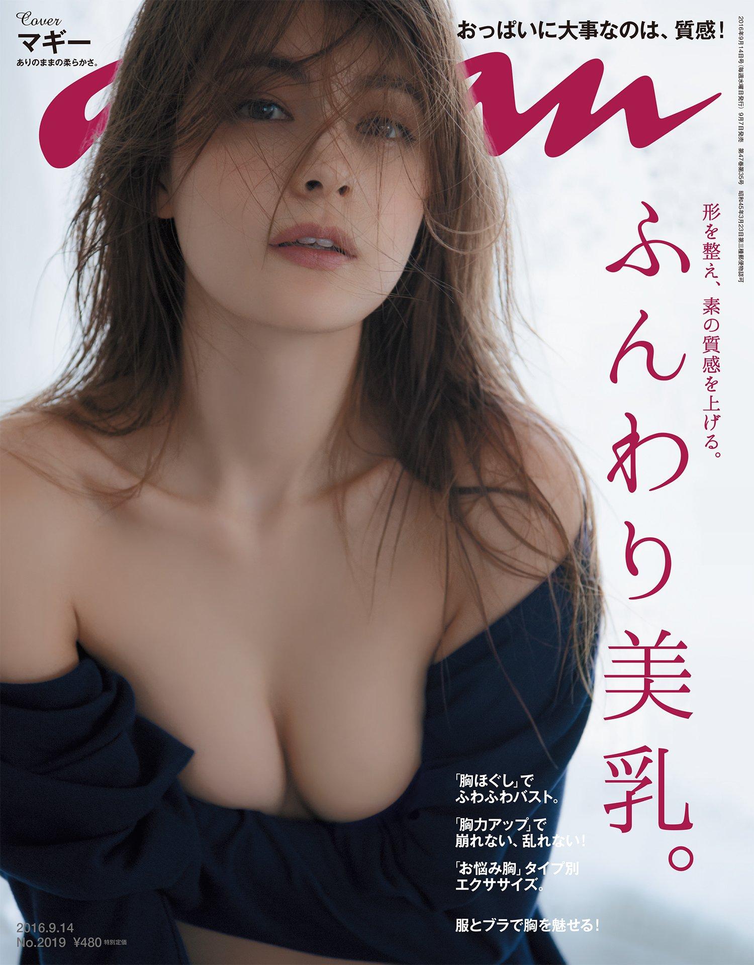 グラビアアイドル Cカップ マギー Maggy 作品集