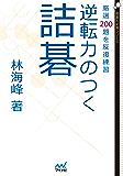 逆転力のつく詰碁 厳選200題を反復練習 (囲碁人文庫)