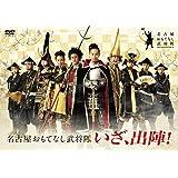 いざ、出陣!(DVD+特典CD+豪華ブックレット)