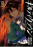 ギルティクラウン(5) (ガンガンコミックス)