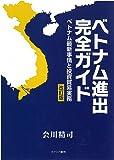 ベトナム進出完全ガイド―ベトナム最新事情と投資貿易実務[改訂版]