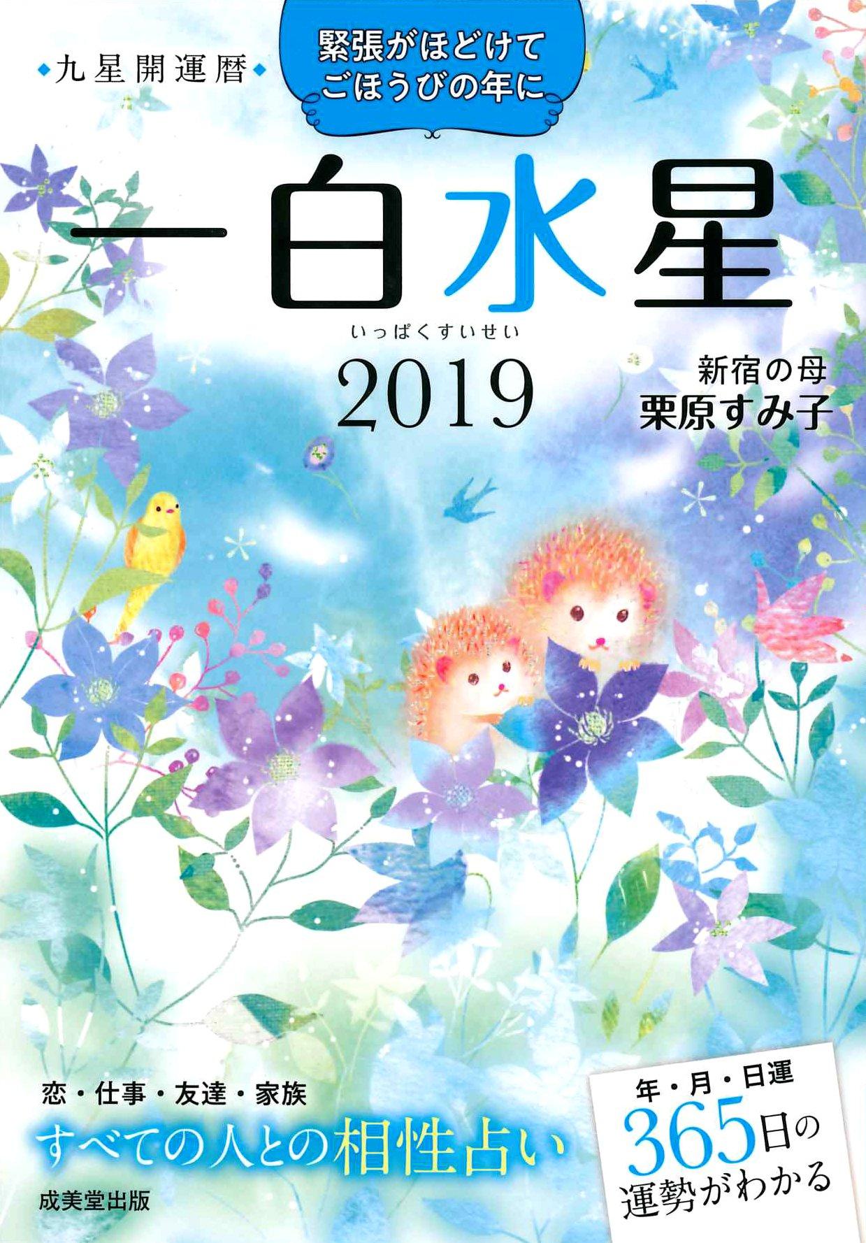 九星開運暦 一白水星 2019 9784415325224 Amazon Com Books