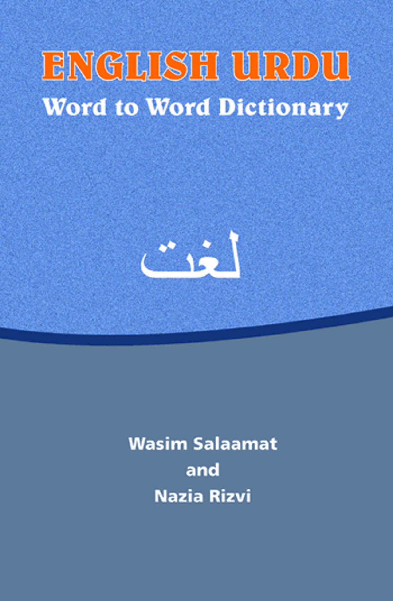 No. 1 english to urdu dictionary | urdu to english dictionary.