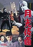 月光仮面 [DVD]