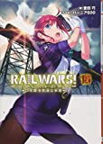 RAIL WARS!  15 日本國有鉄道公安隊 (Jノベルライト文庫)