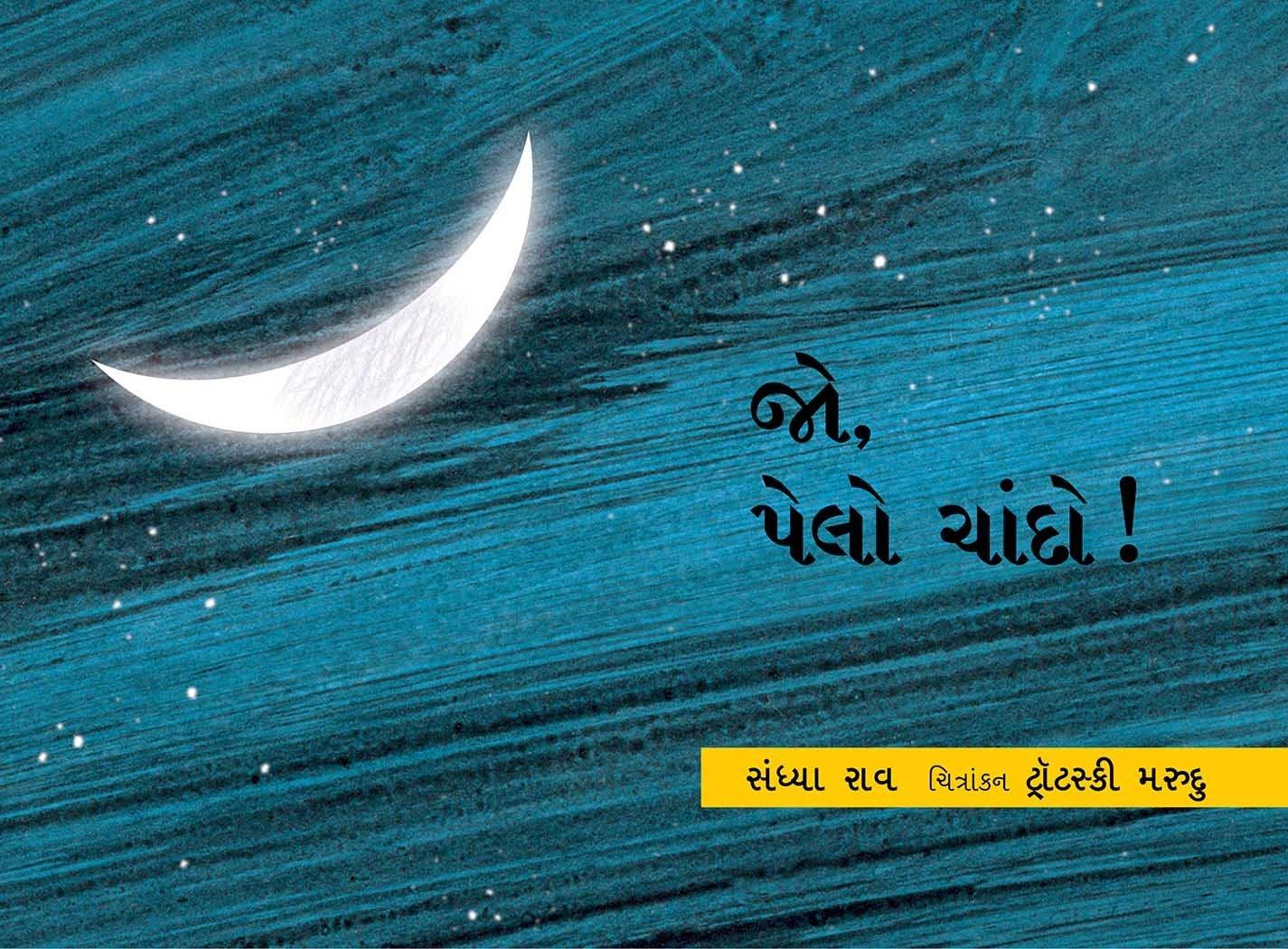 Look, the Moon! ebook