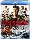 THE LAST MESSAGE 海猿 スタンダード・エディション [Blu-ray]
