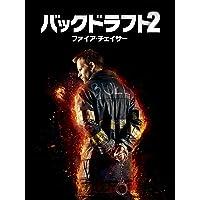 バックドラフト2/ファイア・チェイサー (字幕版)