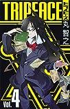 トライピース 4 (ガンガンコミックス)