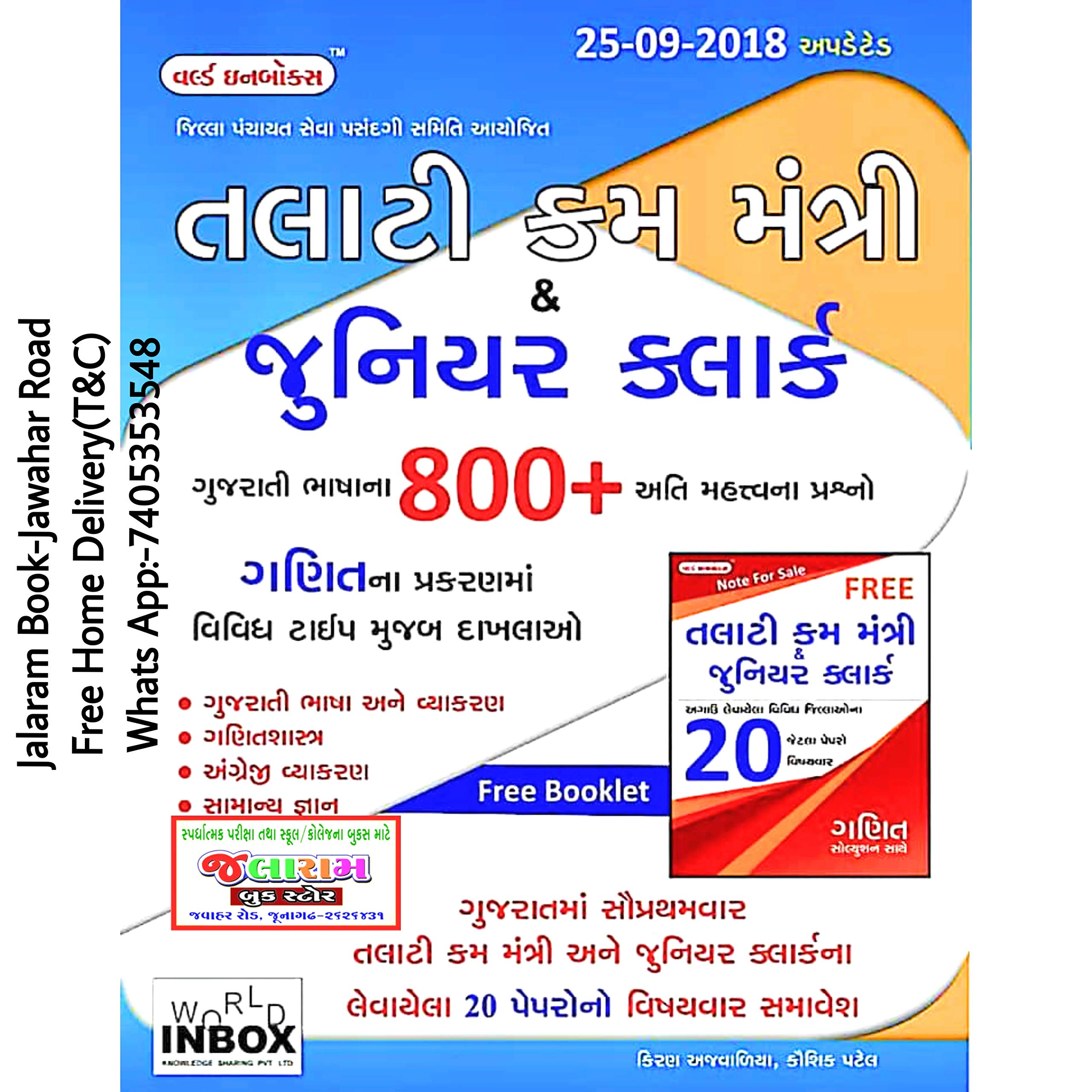 128ad987 Buy World Inbox Talati Cum Mantri & Junior Clerk Exam Gujarati Book Book  Online at Low Prices in India | World Inbox Talati Cum Mantri & Junior Clerk  Exam ...