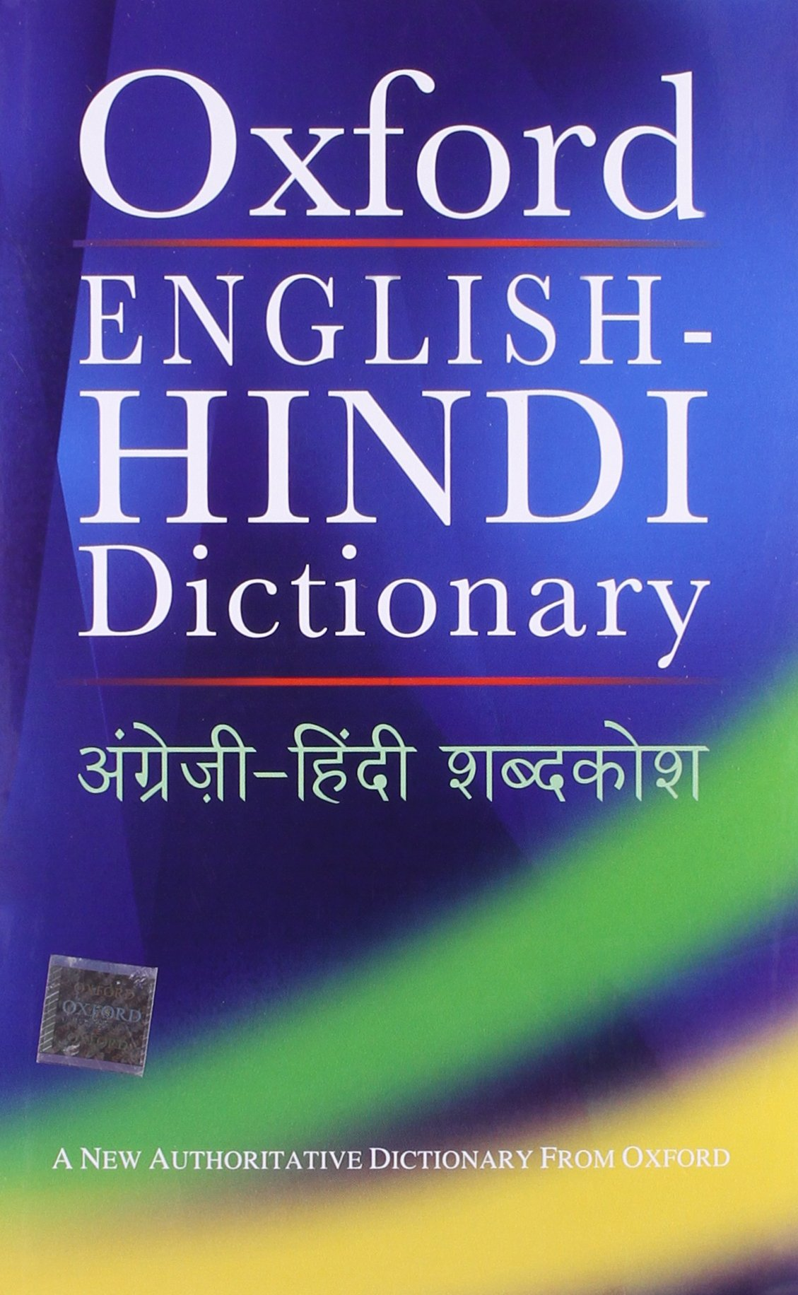 Buy English Hindi Dictionary Book Online At Low Prices In India