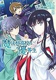 魔法科高校の優等生8 (電撃コミックスNEXT)
