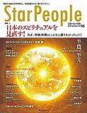 StarPeople(スターピープル) vol.45 (2013-06-15) [雑誌]