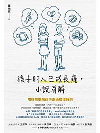 孩子的人生成長痛,小說有解: 用好故事陪孩子走過徬徨時刻 (Traditional Chinese Edition)