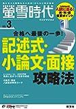 螢雪時代 2020年 03月号 (旺文社螢雪時代)