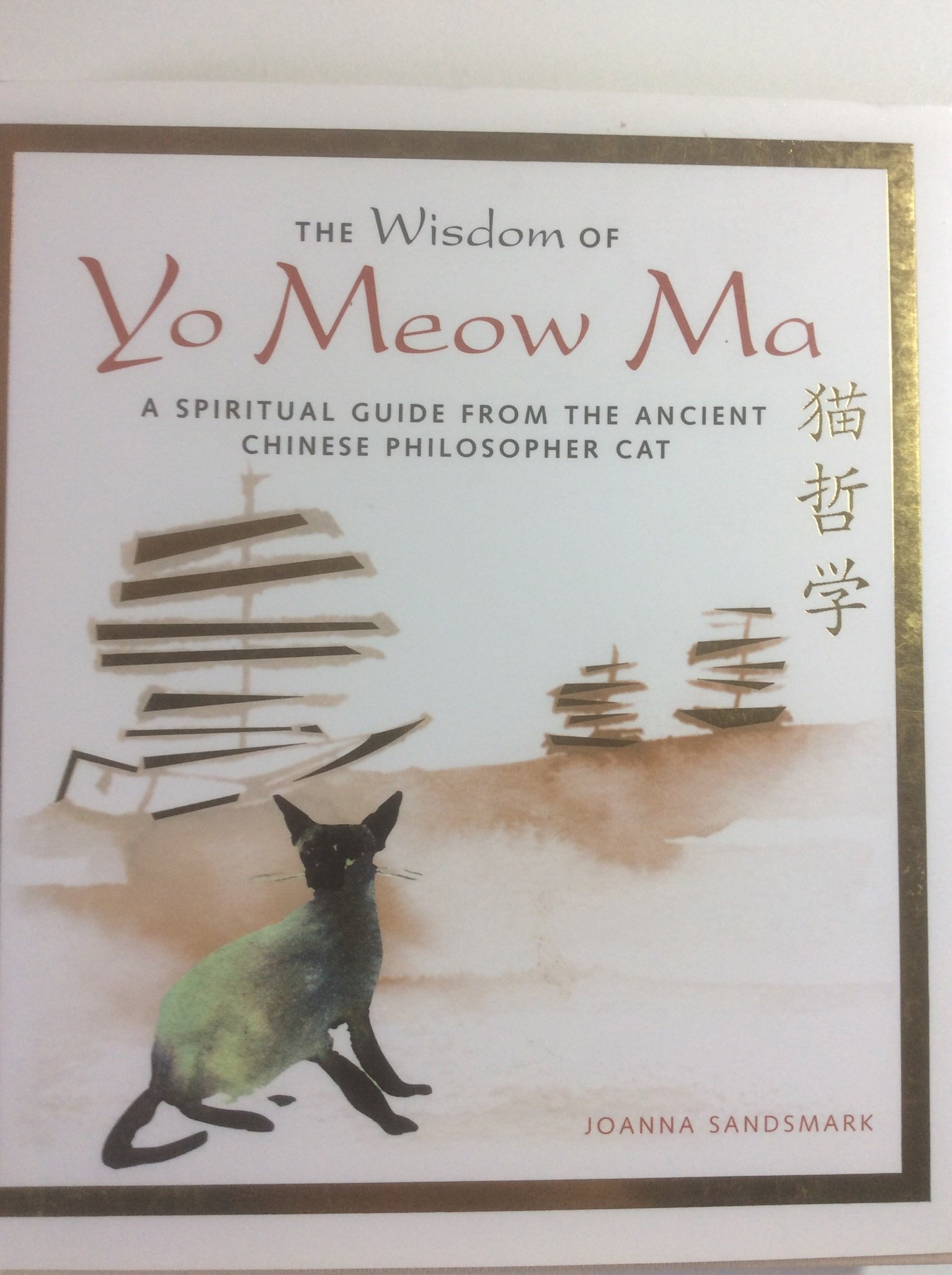 The Wisdom of Yo Meow Ma (A Spiritual Guide From the Ancient Chinese Philosopher Cat) ebook