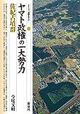 ヤマト政権の一大勢力・佐紀古墳群 (シリーズ「遺跡を学ぶ」093)