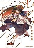 鈍色のカメレオン (2) (角川コミックス・エース)