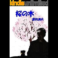 Sakura no ki (Japanese Edition)