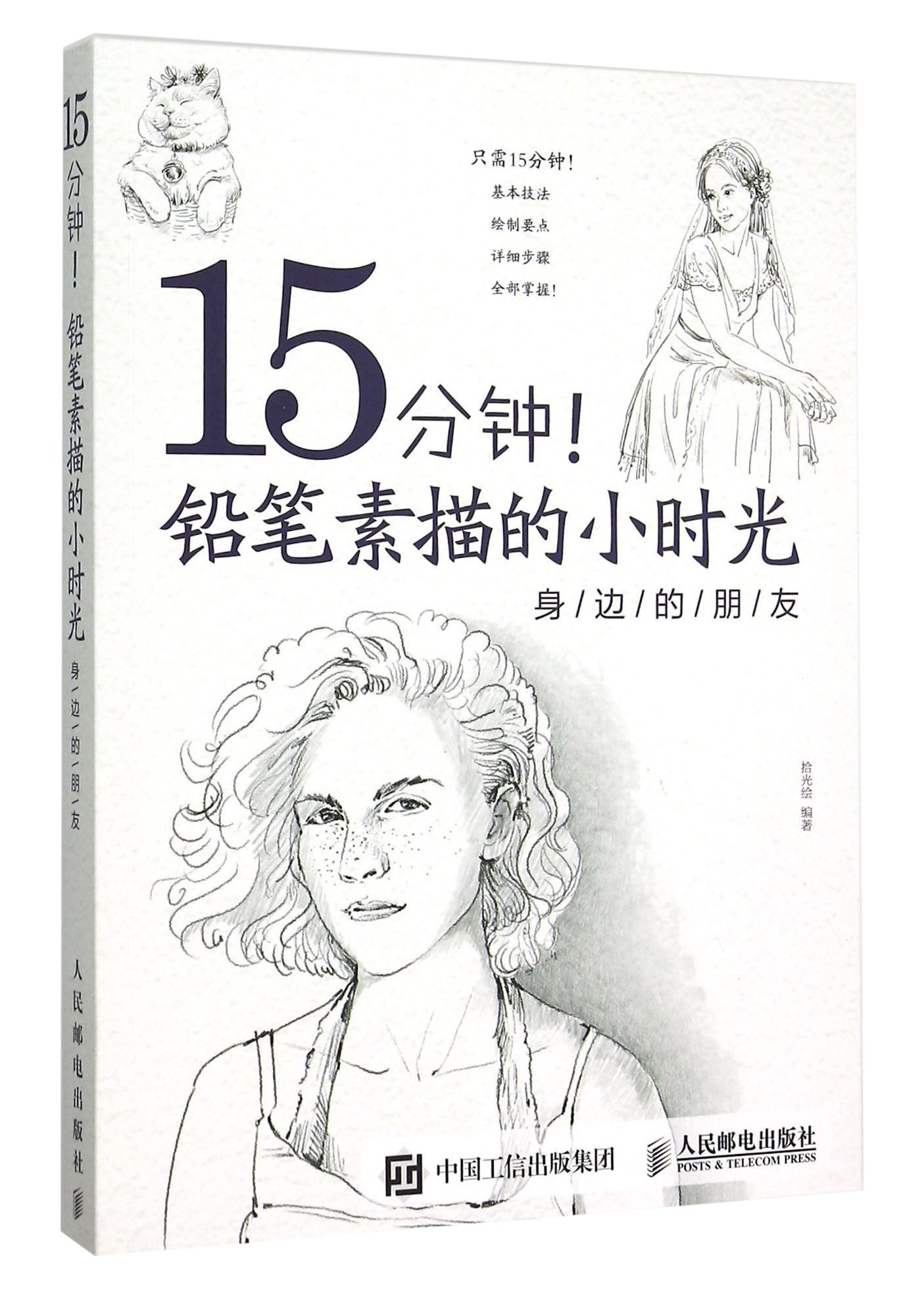 Read Online 15 Minutes! Smart Time of Pencil Sketch (Friends Around) (Chinese Edition) PDF